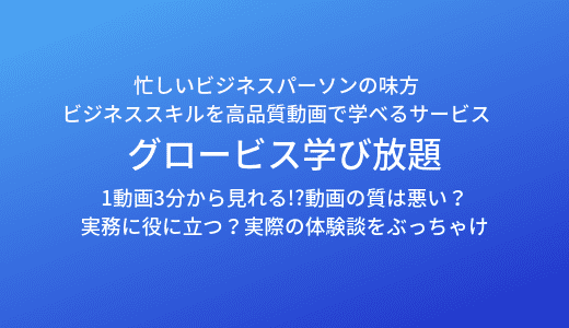 グロービズ学び放題の口コミ評判