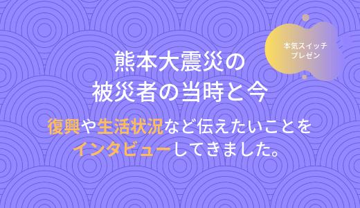 熊本地震被災者が伝えたい当時と現状