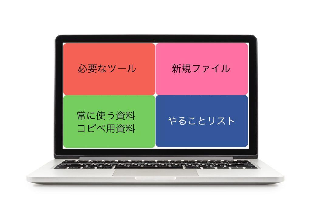 仕事効率化できるデスクトップのファイルの配置方法